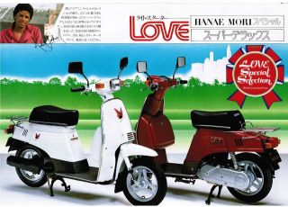 NM MICHAEL JACKSON Japan SUZUKI SCOOTER LOVE Hanae Mori Pamphlet